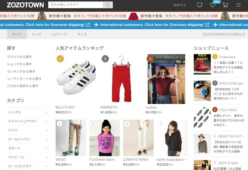 Invest in Japan's Obscure E-Commerce Sector